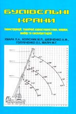 Будівельні крани (конструкції,технічні характеристики, вибір та експлуатація)