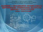 Машини і обладнання промисловості виробництва будівельних матеріалів, виробів і конструкцій. Атлас конструкцій