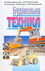 Будівельна техніка