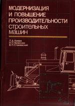 Модернизация и повышение производительности строительных машин