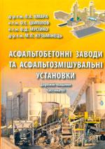 Дорожні машини, Ч. 3: Асфальнобетонні заводи та асфальтозмішувальні установки (загальні відомості, конструкції, вибір, технічні характеристики)
