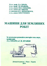 Машини для земляних робіт