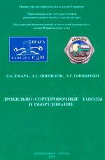 Дробильно-сортировочные заводы и оборудование