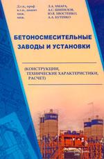 Бетоносмесительные заводы и установки (конструкции, технические характеристики, расчет)