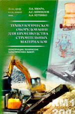 Технологическое оборудование для производства строительных материалов (конструкции, технические характеристики, выбор)