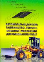 Автомобільні дороги: будівництво, ремонт, машини і механізми для виконання робіт, Ч. 1.