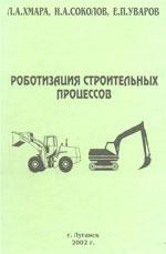 Роботизация строительных процессов