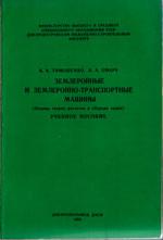 Землеройные и землеройно-транспортные машины (основы теории расчетов и сборник задач)