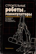 Строительные роботы и манипуляторы
