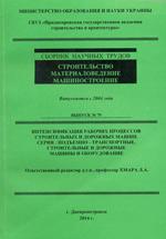 Строительство. Материаловедение. Машиностроение № 79, 2014