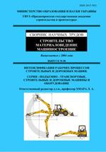 Строительство. Материаловедение. Машиностроение № 88, 2016