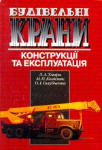 Будівельні крани: конструкції та експлуатація