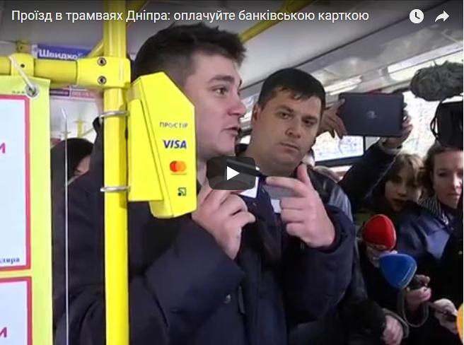 Проїзд в трамваях Дніпра