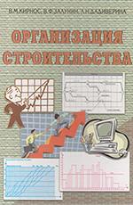 Организация строительства, 2005