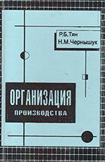 Организация производства, 1999