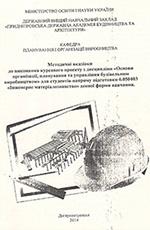 Основи організації, планування та управління будівельним виробництвом