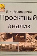 Проектный анализ, 2011