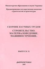 Строительство. Материаловедение. Машиностроение. Выпуск 31 (2005)