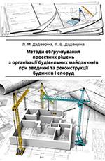 Організація будівельних майданчиків, 2016