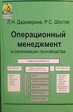 Операционный менеджмент, 2011