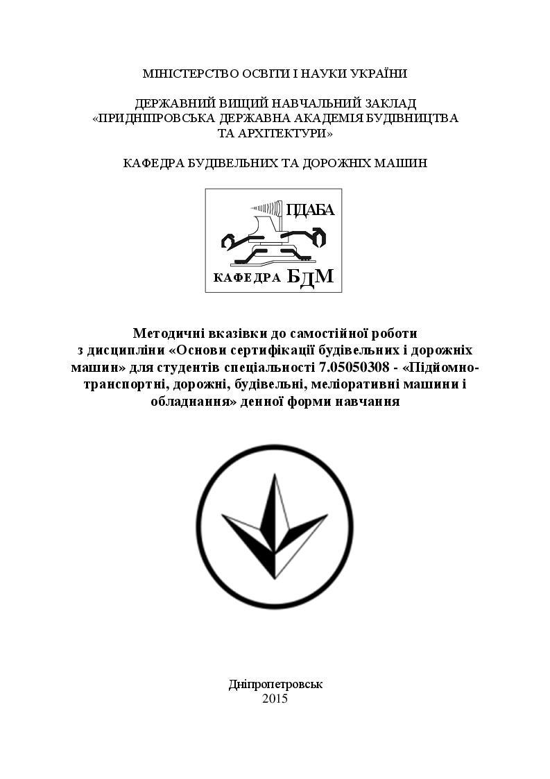 Основи сертифікації будівельних і дорожніх машин, 2015