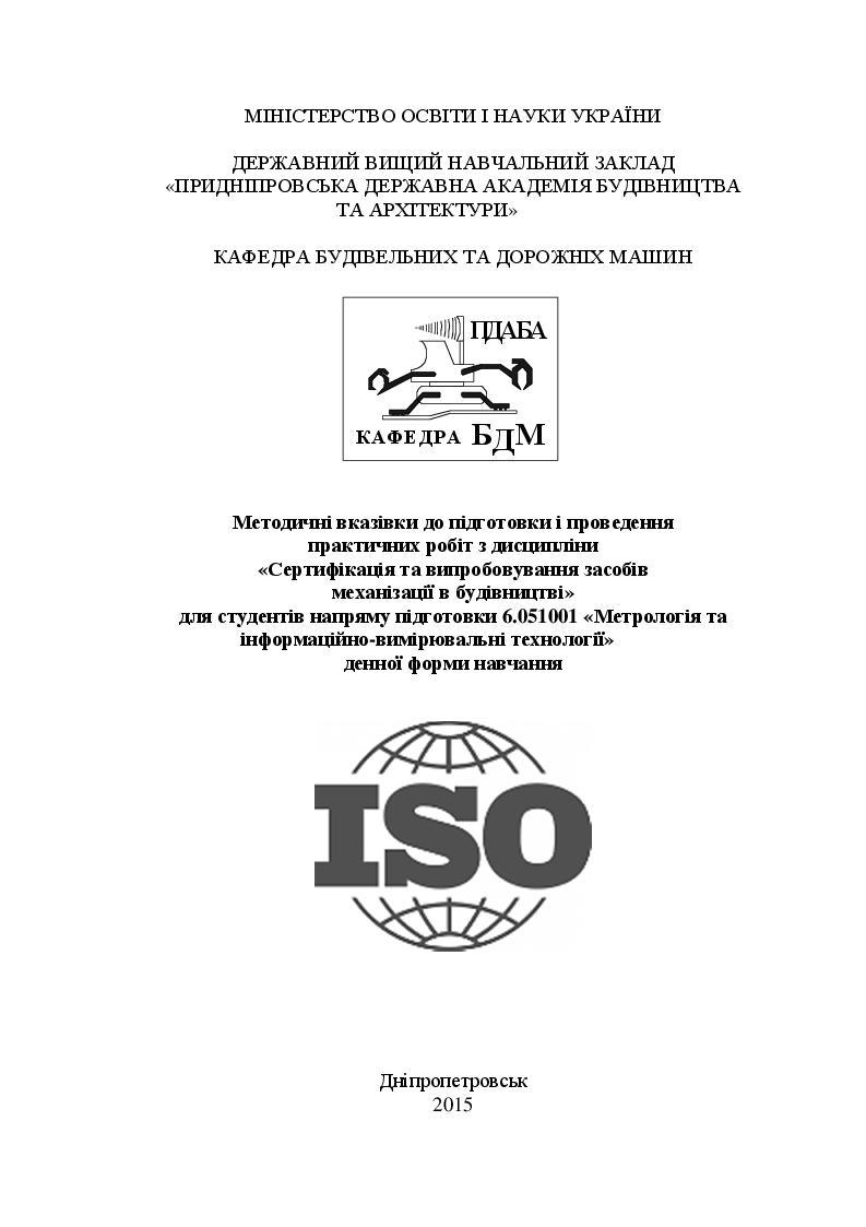 Сертифікація та випробовування засобів  механізації в будівництві, 2015