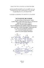 Методичні вказівки до виконання креслень за допомогою графічної системи КОМПАС, тема «Створення кресленика корпусної деталі», 2018