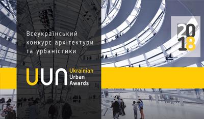 Ukrainian Urban Awards
