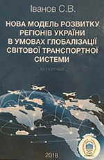Нова модель розвитку регіонів України в умовах глобалізації світової транспортної системи