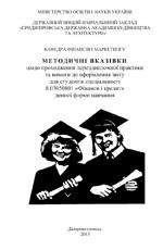 Проходження переддипломної практики та вимоги до оформлення звіту, 2015
