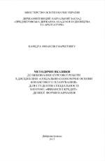 Соціально-економічні основи фінансового планування, 2015
