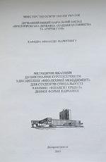 Курсова робота з дисципліни «Фінансовий менеджмент», 2015