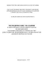 """Контрольные работы по дисциплине """"Ценообразование в строительстве"""", 2015"""