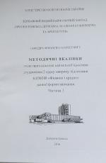 Навчальна практика студентів 2 курсу напряму підготовки 6.030508, частина ІІ
