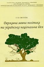 Державна мовна політика та українська національна ідея : монографія