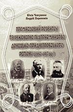 Промисловий   розвиток   та   інженерне   підприємництво   Донецько-Придніпровського регіону (1880 – 1917 pp.)