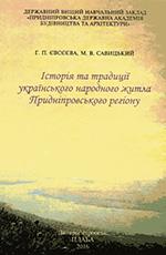 Історія та традиції українського народного житла Придніпровського регіону