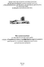 Українська мова за професійним спрямуванням для студентів технічних напрямів підготовки заочної форми, 2017