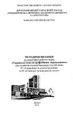 Українська мова за професійним спрямуванням для бакалаврів «Управління та адміністрування» та «Соціальні та поведінкові науки» денної форми навчання