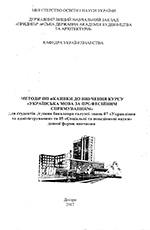 Українська нова за професійним спрямуванням, 2017