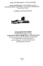 Практичні заняття з курсу «Українська мова за професійним спрямуванням», 2017