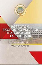 Розвиток економіки України: трансформації та інновації : колективна монографія