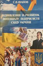 Відновлення та розвиток потенціалу підприємства Сходу України