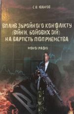 Вплив збройного конфлікту (війни, бойових дій) на вартість підприємства