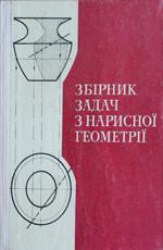 Збірник задач з нарисної геометрії, 1973