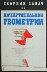 Сборник задач по начертательной геометрии, 1978