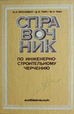 Справочник  по инженерно-строительному черчению, 1980