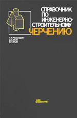 Справочник по инженерно-строительному черчению, 1987