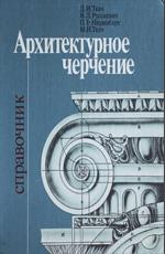 Архитектурное черчение. Справочник, 1991