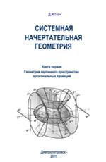 Системная начертательная геометрия. (монография)., 2011